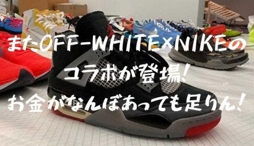 8月に発売か?OFF-WHITE×NIKE AIR JORDAN4