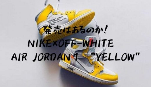 "【2020年発売か】OFF-WHITE×NIKE AIR JORDAN 1 HIGH ""YELLOW"""